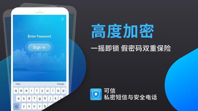 可信-私密短信与安全电话以及隐私保险箱 截图 3