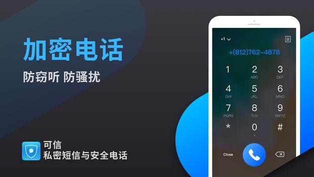可信-私密短信与安全电话以及隐私保险箱 海报