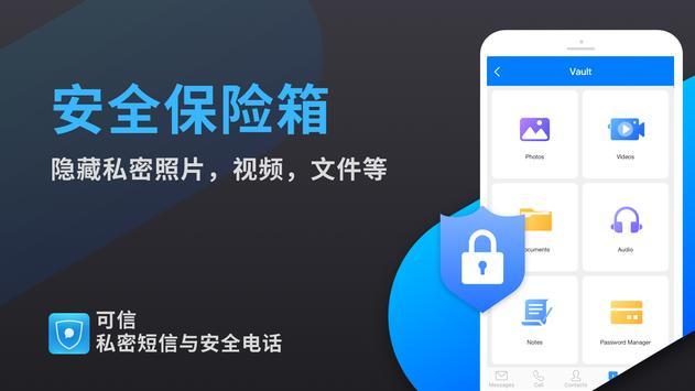 可信-私密短信与安全电话以及隐私保险箱 截图 4