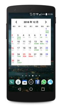 日曆、假期、農曆、年曆、節日、紀念日、倒數日、備忘錄、提醒、桌面日曆小工具 YourPlanner تصوير الشاشة 1
