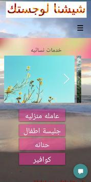 شيشنا لوجستك screenshot 4