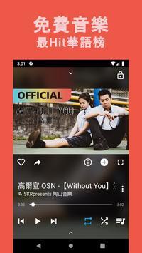 離線音樂|音樂下載|聽MP3音樂|音樂播放器 海報
