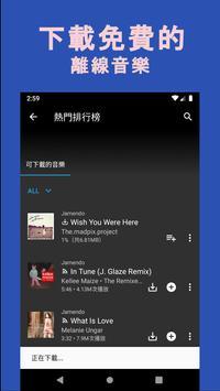 離線音樂|音樂下載|聽MP3音樂|音樂播放器 截圖 1