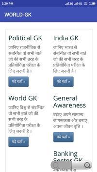 GK-HINDI IN WORLD screenshot 1
