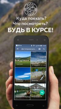 Алтай Today - путеводитель screenshot 1