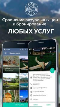 Алтай Today - путеводитель screenshot 4
