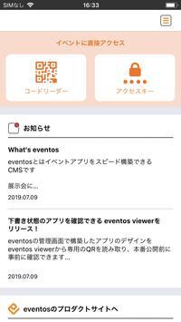 eventos viewer(イベントスビューア) screenshot 1