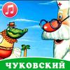 Сказки Чуковского аудио детям أيقونة