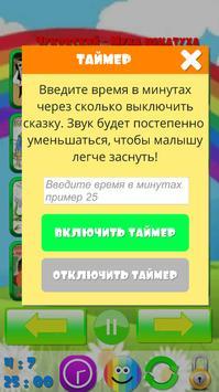 Сказки Чуковского аудио детям captura de pantalla 2