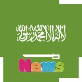 Saudi Arabia News-KSA News-Saudi News-سعودي نيوز icon