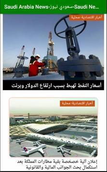 Saudi Arabia News-KSA News-Saudi News-سعودي نيوز screenshot 2