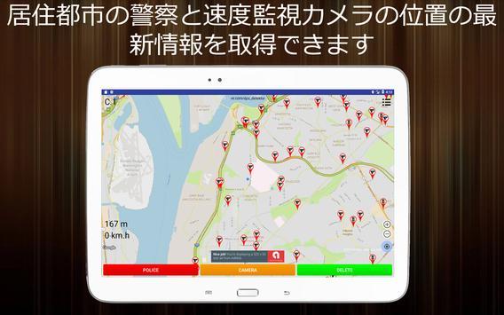 警察 探知機(道路 速度 カメラ レーダー) スクリーンショット 4