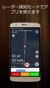 警察 探知機(道路 速度 カメラ レーダー) スクリーンショット 2