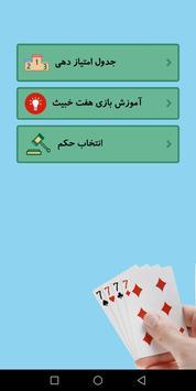 هفت خبیث poster