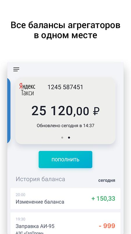 Яндекс (yandex) такси — инфо такси — все самое дешевое и недорогое.