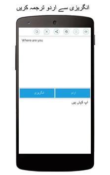 Urdu English Translator screenshot 12