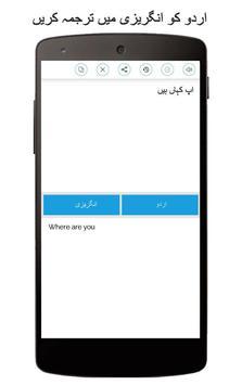 Urdu English Translator screenshot 13