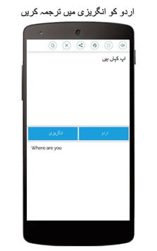 Urdu English Translator تصوير الشاشة 13