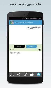 Urdu English Translator تصوير الشاشة 7