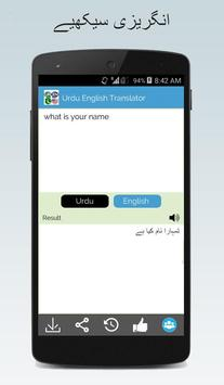 Urdu English Translator تصوير الشاشة 6