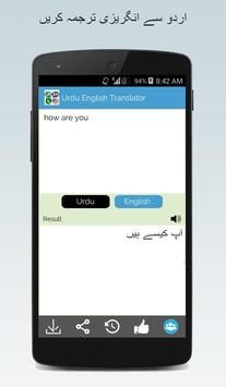 Urdu English Translator تصوير الشاشة 8