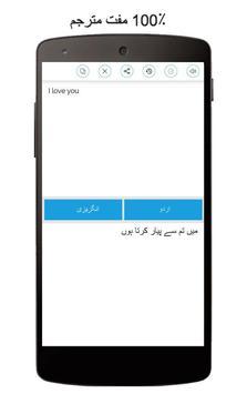 Urdu English Translator screenshot 9