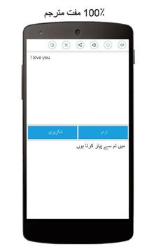 Urdu English Translator تصوير الشاشة 9