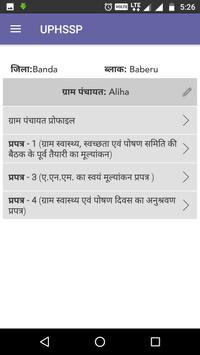SATHI UP screenshot 2