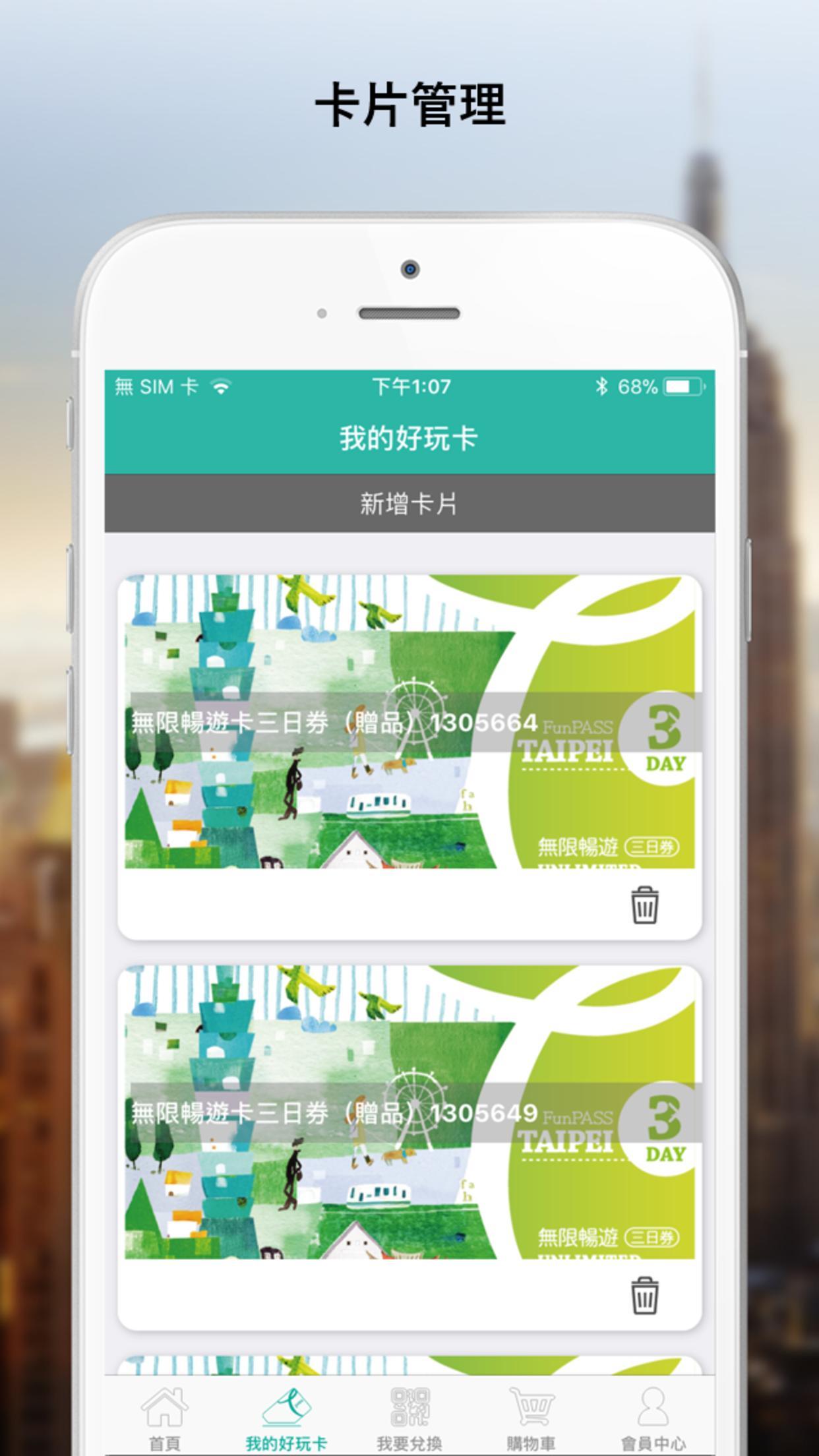 北北基好玩卡(Taipei Fun Pass) for Android - APK Download