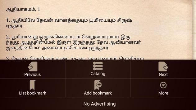 Tamil Bible screenshot 5