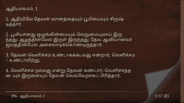 Tamil Bible screenshot 7