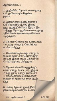 Tamil Bible poster