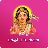 Tamil Devotional Video Songs icon