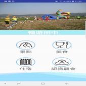 暢遊田中 icon