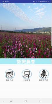 暢遊田中 screenshot 2