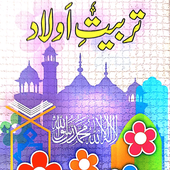 Aulad Ki Tarbiyat icon