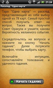 "Таро ""Одна карта"" poster"
