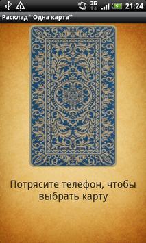 "Таро ""Одна карта"" screenshot 1"