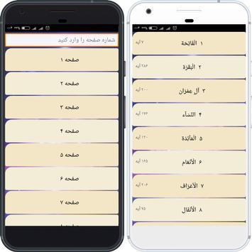 Tarteel menshavi screenshot 2