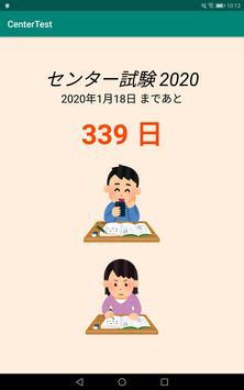 センター試験カレンダー2020 poster