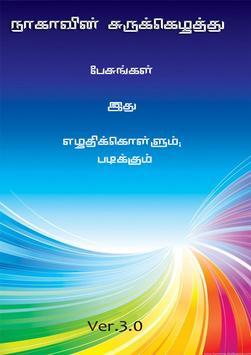 Naka Tamil Speech Dictation poster