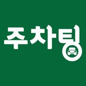 주차팅 - 주차장/주차 공간 거래 서비스 icon