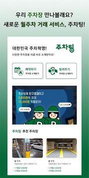 주차팅 - 주차장/주차 공간 거래 서비스 poster