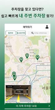 주차팅 - 주차장/주차 공간 거래 서비스 screenshot 2
