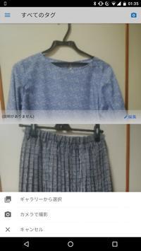 洋服カード screenshot 2