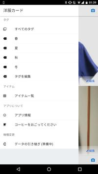 洋服カード screenshot 3