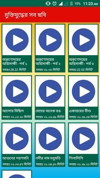 মুক্তিযুদ্ধের সব ছায়াছবি – Muktijudho bangla movie screenshot 4