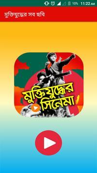 মুক্তিযুদ্ধের সব ছায়াছবি – Muktijudho bangla movie poster
