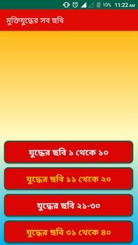 মুক্তিযুদ্ধের সব ছায়াছবি – Muktijudho bangla movie screenshot 1