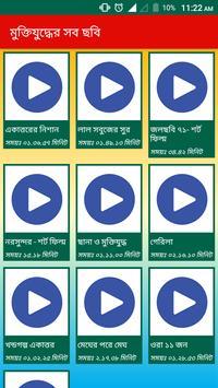 মুক্তিযুদ্ধের সব ছায়াছবি – Muktijudho bangla movie screenshot 2